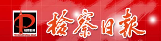 检察日报采访张立文律师